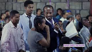 """"""" በሞተብሽ ፋንታ እግዚአብሔር ይተካልሽል"""" PROPHET YONATAN @ ADDIS ABABA 16 OCT 2018"""
