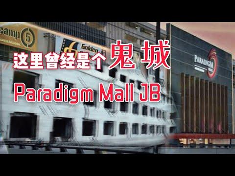 【天黑 · 请闭眼】#3 它曾经是个鬼城!!! 柔佛新山Paradigm Mall闹鬼?! 还有影片为证!!! Feat. SK TV · Cindy羏馨