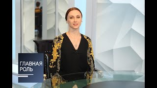 Главная роль. Светлана Захарова.Эфир от 28.03.2016