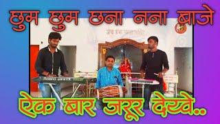 Choom Choom Chanana Baje Maiya - Maiya Paav Paijaniya   Instrumental Keyboard Pad