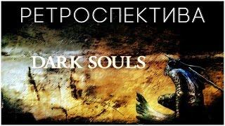 dark Souls: Prepare to Die Edition Детальный обзор Лицензии