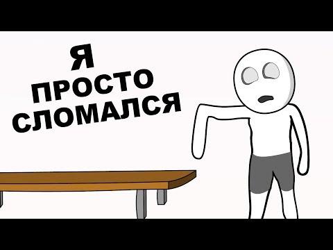 Мои Детские Травмы 3 (Анимация)