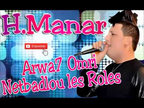 Houari Manar 2014 Arwa7 Omri Netbadlou les Roles (Grand Succés)