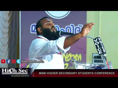 MSM Higher Secondary Students Conference | ചോദ്യോത്തരം | Subair Peediyekkal