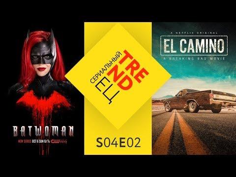 EL CAMINO Во Все Тяжкие и БЭТВУМАН | Сериальный TRENDец | S04E02  (Кураж-Бамбей)