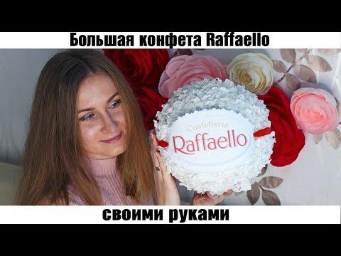Рафаэлло папье маше своими руками | Как сделать огромную конфету Рафаэлло дома
