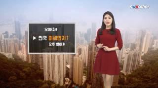 [날씨] 3월 21일_라이프스타일 예보(05시)