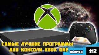 Самые лучшие программы на Xbox One #2