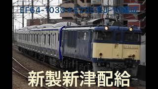 EF64-1030 E235系J-10編成新製新津配給