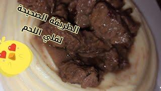 الطريقة الصحيحة لقلي اللحم