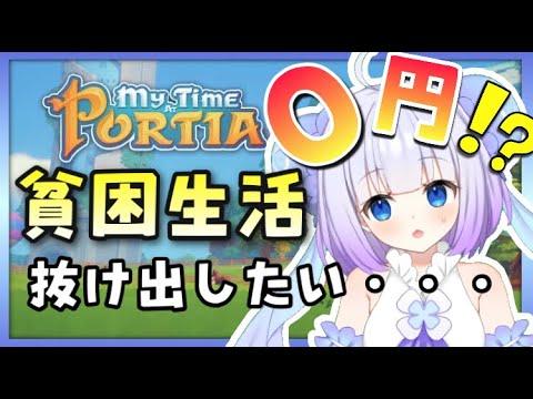 【My Time At Portia/きみのまちポルティア】魔法の町でまったり生活…貧困生活からの脱出#02【新人Vtuber】
