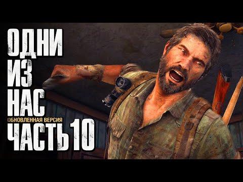 Прохождение The Last Of Us: Remastered [Одни из нас] [4K] — Часть 10: ЖЕСТОКАЯ СХВАТКА ДО СМЕРТИ