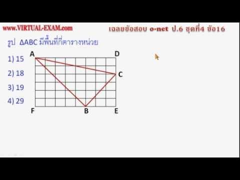 เฉลยข้อสอบ O-NET ป6 ชุด 4 ข้อ 16