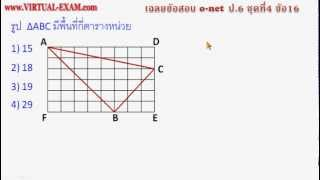 เฉลยข้อสอบคณิตศาสตร์ O-NET ป.6 ชุดที่ 4 ข้อ 16