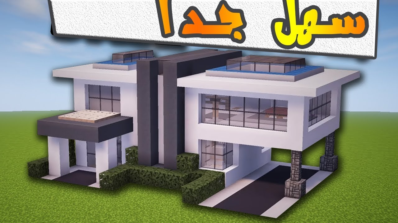 برنامج بناء بيوت ماين كرافت