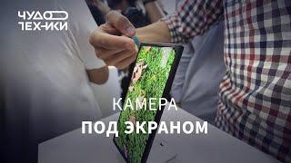 Смартфон с камерой ПОД экраном