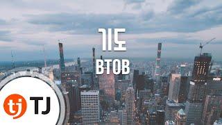 [TJ노래방] 기도(I'll Be Your Man) - BTOB / TJ Karaoke