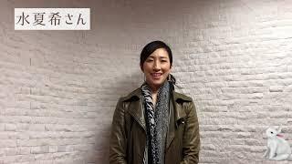 水夏希さんより、ミュージカル『生きる』の感想コメントを頂きました。 ミュージカル『生きる』 https://horipro-stage.jp/stage/ikiru2020/ 【公演概要】 <キャスト> 渡辺勘治 役( ...