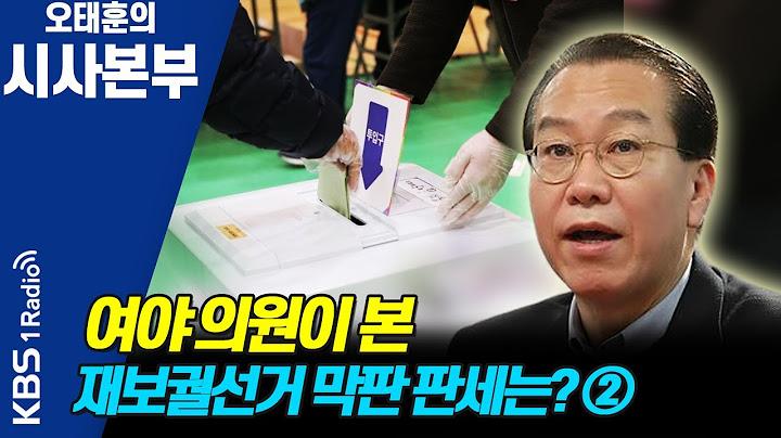 [시사본부] 선거 D-1…국민의힘 막판 전략은? / 선거 후 국민의힘이 나가야 할 방향은? (권영세 국민의힘 의원) KBS 210406 방송
