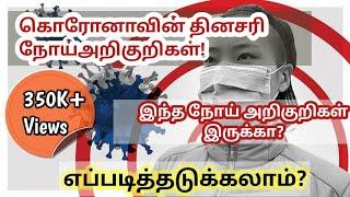 Coronavirus in Tamil/Common symptoms and preventive measures of Coronavirus in Tamil/tamil nadu news