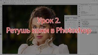 Урок 2. Ретушь кожи в Photoshop