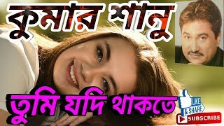 তুমি যদি থাকতে  - Tumi Jodi Thakte  -  Kumar Sanu~~ old Romantic Popular Adhunik Gaan