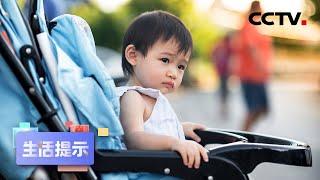 《生活提示》婴幼儿防晒 别陷入误区 20200630 | CCTV