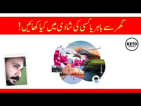 top-15-tips-for-traveling-on-ketogenic-diet-|-how-to-attend-marriage-with-keto-[urdu/hindi]