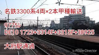 名鉄3300系甲種輸送