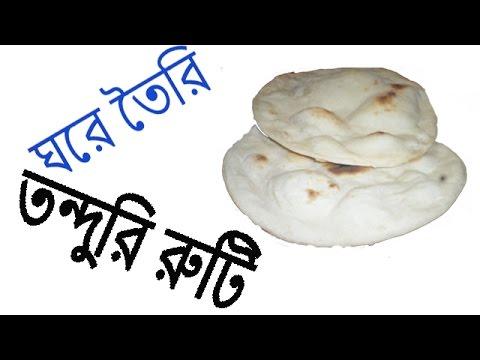 How to make Tandoor Ruti at home?////ঘরে তৈরি তন্দুরি রুটি