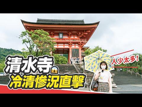 【京都疫情慘況】清水寺人潮剩1成!八坂塔、二年坂店家都還在嗎?日本疫情現況直擊!