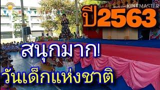 วันเด็กแห่งชาติปี2563(Children Day)โรงเรียนรวมมิตรวิทยา