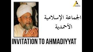 Invitation to Ahmadiyya - Hadhrat Mirza Tahir Ahmad (English)