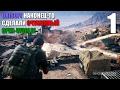 Tom Clancy 39 S Ghost Recon Wildlands Прохождение на русском 1 ЛУЧШАЯ ИГРА UBISOFT mp3