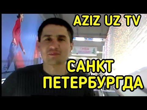 AZIZ UZ TV САНКТ-ПЕТЕРБУГДА КУЛГА ОЛИШДИМИ
