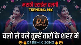 Chalo Le Chale Tumhe Taron Ke Shehar Mein ( Marathi Style + Halgi Mix ) DJ Ravi RJ Official