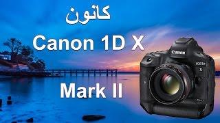مراجعة كانون Canon 1dx mark ii