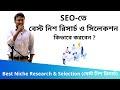 Cover image 18. Niche Research & Selection বেস্ট নিশ রিসার্চ | SEO Bangla Tutorials 2020