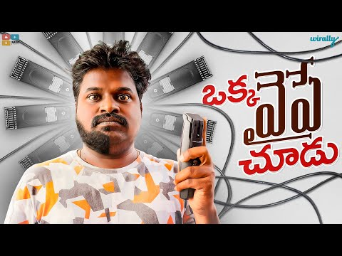 Oka Vaipe Chudu || Wirally Originals || Tamada Media