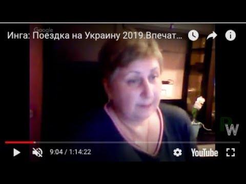 Инга:  Поездка на Украину 2019.Впечатления