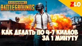 Battlegrounds Как за 1 минуту убивать по 4-7 игроков #1