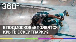 Рождение чемпионов: Скейтпарки под крышей и массовый спорт в Подмосковье