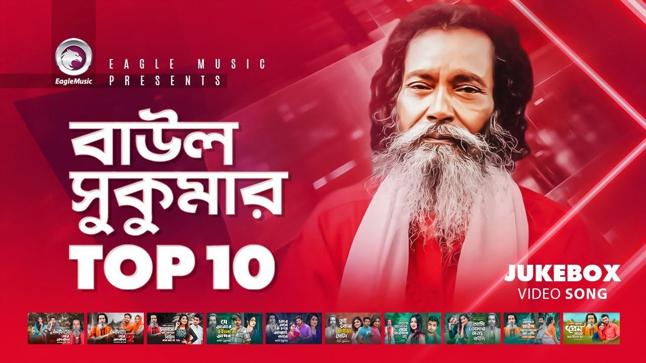 Baul Sukumar | Top 10 | Hits Of Baul Song | Sukumar Baul Gaan | Eagle Music
