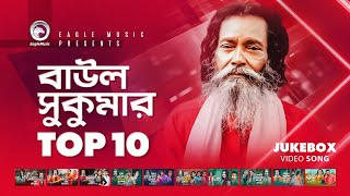 Baul Sukumar | Top 10 | Hits Of Baul Song | Sukumar Baul Gaan | Eagle Music