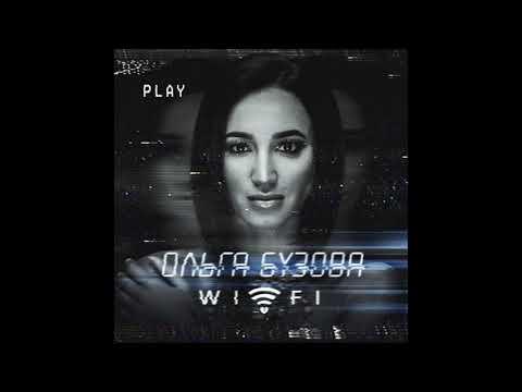 Ольга Бузова - WIFI -  Текст Песни