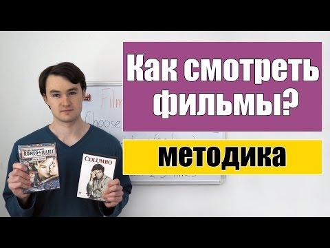 Как учить английский по фильмам и сериалам?