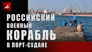 Российский военный корабль в Порт-Судане