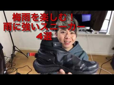 靴で梅雨を楽しむ雨に強いスニーカー4選