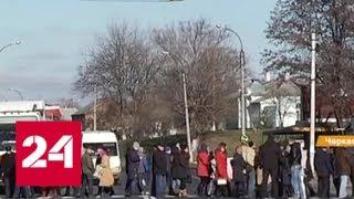Украинцы из-за отсутствия тепла в домах перекрывают дороги - Россия 24