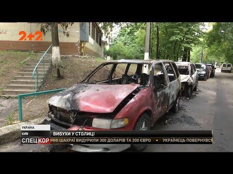 СПЕЦКОР | Новини 2+2: В одному зі спальних районів Києва вибухнули автомобілі